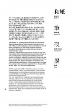 NPJapanKoreaChinavouwblad3