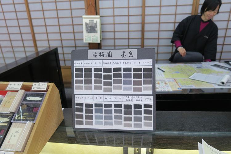 De vele kleuren zwart van inkt: kleurstalen in de winkel van Kobaien, Nara, november 2016